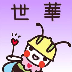 BeeBuu 嗶咘姓名貼* 世華