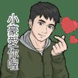 Name Stickers for men - Shiau Hau