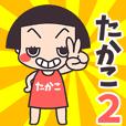 Okappa Takako2