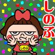 little bad Shinobu