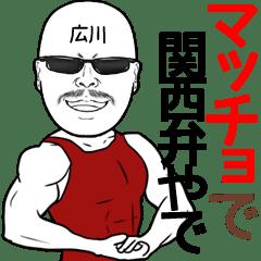 広川専用の名前入り筋肉