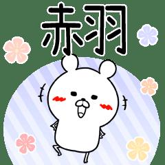 赤羽♪用ゆるカワイイ♥敬語