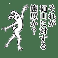 【樋山/ひやま】さんが使えば面白い!