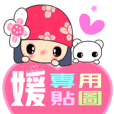Love stickers ( name 78 )