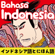 Ukiyo-e Indonesian (Japanese subtitles)
