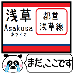 都営地下鉄 浅草線 駅名 今まだこの駅!