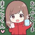 Makoto kun hira