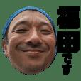 福田村長スタンプ