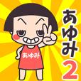 おかっぱ♥あゆみ2
