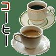 実写!コーヒー3
