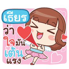 TIEN4 lookchin with pupply love