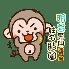 「明昌專用」嗨!雷猴姓名互動貼圖
