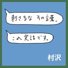 語彙力吹き出し1「村沢」