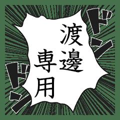 渡邊さんが使う漫画風スタンプ