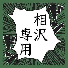 相沢さんが使う漫画風スタンプ
