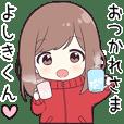 【よしきくん】に送る専用ジャージちゃん