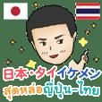 Thai-Japanese Handsome