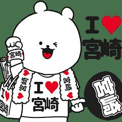 ★宮崎★が好き過ぎてつらいスタンプ2