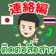 タイ語 日本語 連絡編 イケメン