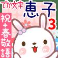 恵子3●祝+春敬語■でか文字名前スタンプ