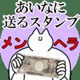 あいなに送るスタンプ【メンヘラver.】