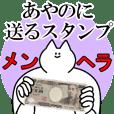 あやのに送るスタンプ【メンヘラver.】