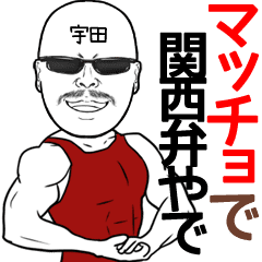 宇田専用の名前入り筋肉