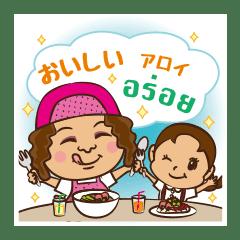 タイ語日本語 スースーチャイヨー