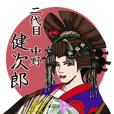 中野 健次郎 大衆演劇スタンプ