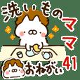 【ママ】専用41<家族連絡2>1日編