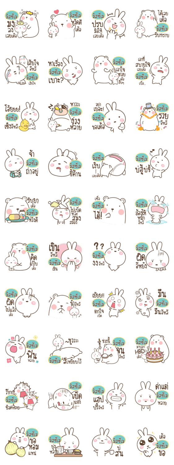 「MISSYMAY Bear and Rabbit joker_S」のLINEスタンプ一覧