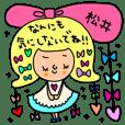 松井専用セットパック