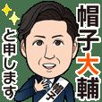 愛媛の政治家 帽子大輔スタンプ