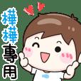 逗趣應答-樺樺專用(男)