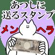 あつしに送るスタンプ【メンヘラver.】