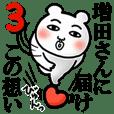 「増田さん」が好きすぎて辛い3(シュール)