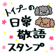 Toy Poodle life Sticker