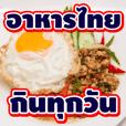 อาหารไทย กินทุกวัน ใช้ส่งกันในกลุ่ม