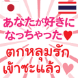 Thai-Japanese True Love