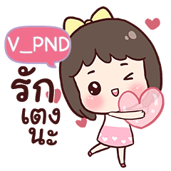 VPND love u