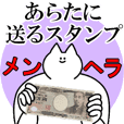 あらたに送るスタンプ【メンヘラver.】