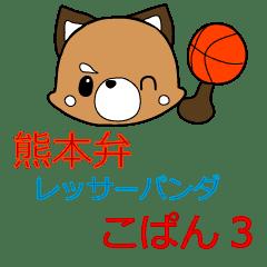熊本弁動くレッサーパンダこぱん3