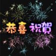 Congratulations fireworks (TW)