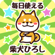 Petit Shiba Hiroshi (Everyday)