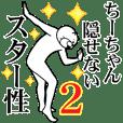 【ちーちゃん2】超スムーズなスタンプ