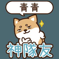 柴語錄 姓名_神隊友1855 青青