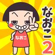Okappa Naoko2