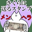 さくらに送るスタンプ【メンヘラver.】