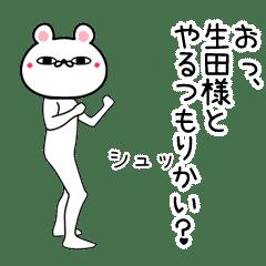 生田専用よく動く面白なまえスタンプ