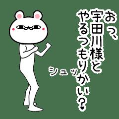 宇田川専用よく動く面白なまえスタンプ